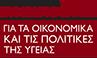 Πανελλήνιο Συνέδριο για τα οικονομικά και τις πολιτικές της Υγείας